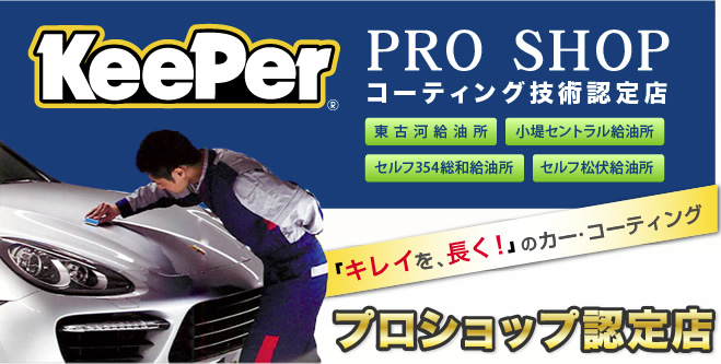 KeePer PRO SHOP コーティング技術認定店